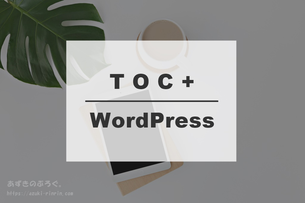 wordpress-toc-plus-202001-ec