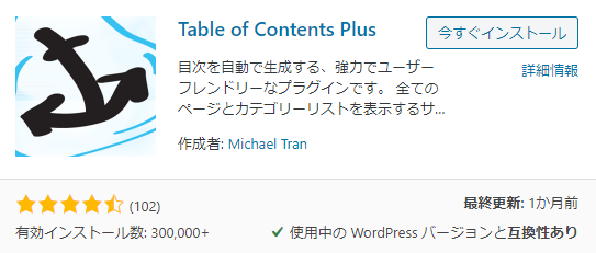 wordpress-toc-plus-202002-icon