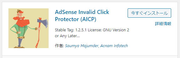 WordPressプラグイン「AdSense Invalid Click Protector/AICP」の基本的な設定方法 1-1-01