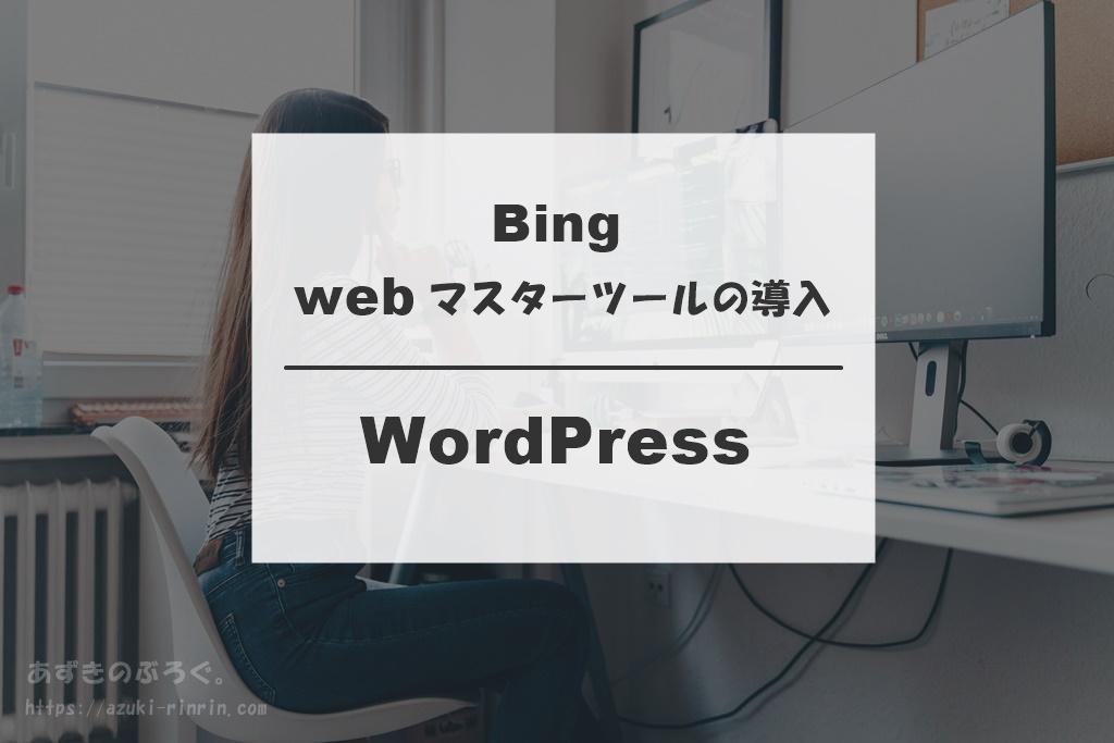 wp-bing-web-master-202001-ec