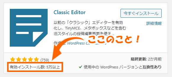 wp-classic-editor-202001-number