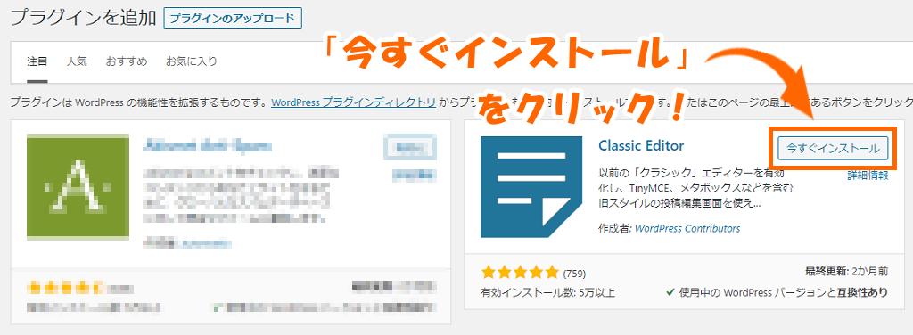wp-classic-editor-202001_02