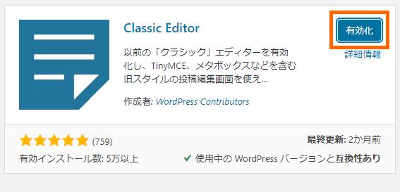 wp-classic-editor-202001_04