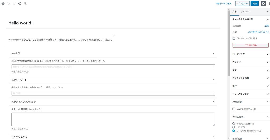 wp-classic-editor-202001_new