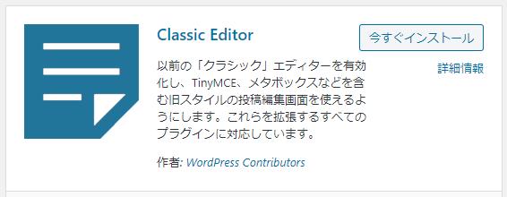 WordPressのクラシックエディタとグーテンベルグとは?「Classic Editor」の導入方法 2-01