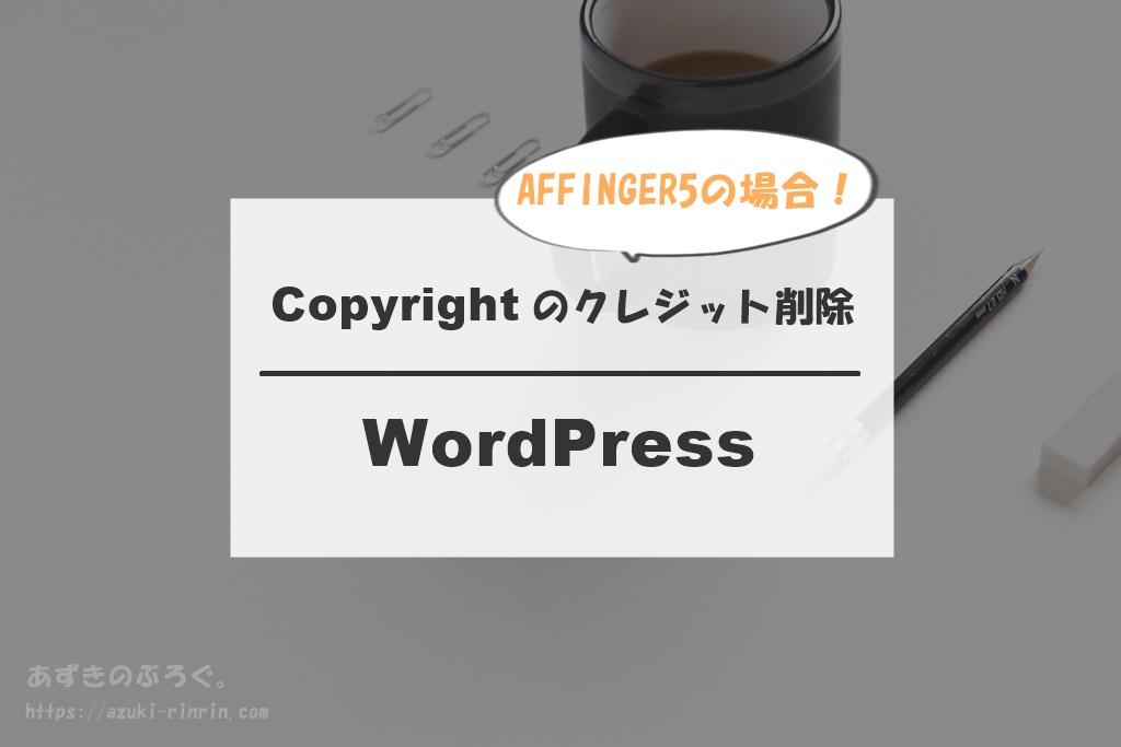 wp-copyright-credit-affinger5-202001-ec