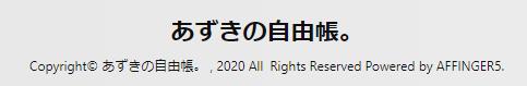 wp-copyright-credit-affinger5-202001_before