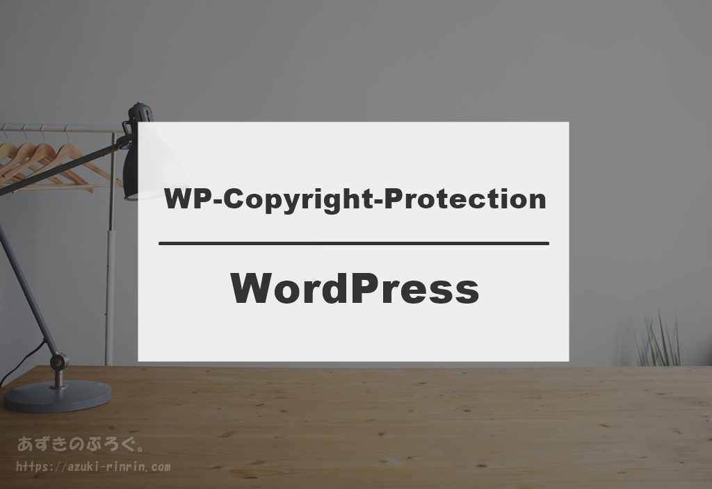 wp-copyright-protection-202001-ec