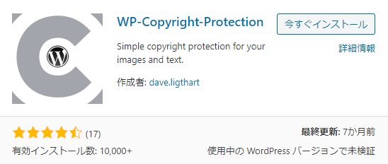 wp-copyright-protection-202001-icon