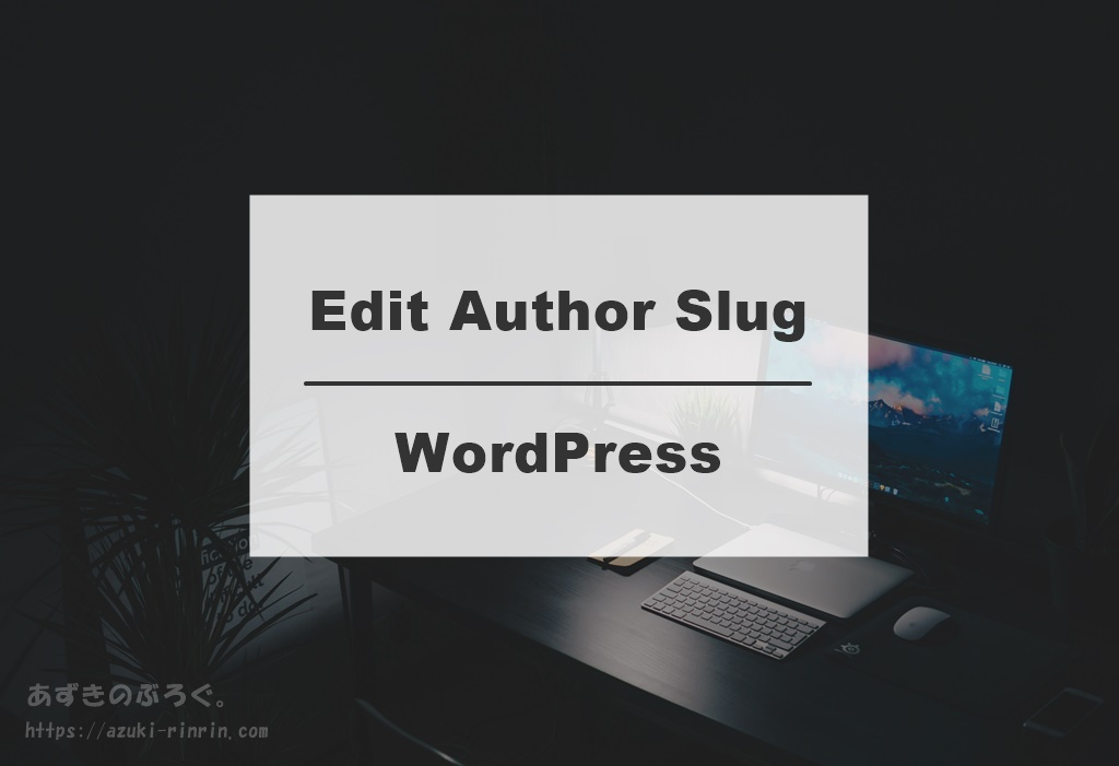wp-edit-author-slug-202001-ec