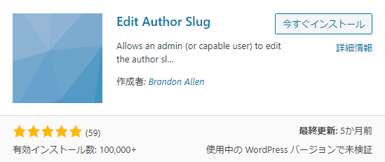 wp-edit-author-slug-202001-icon