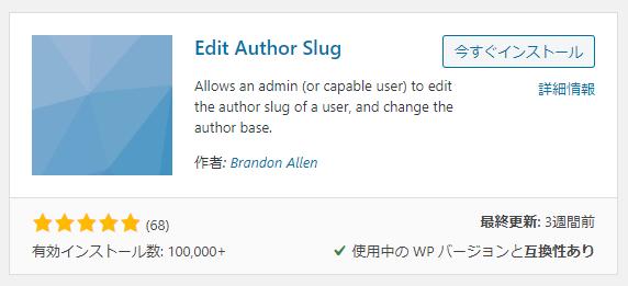 WordPressの「ユーザー名」漏洩対策。プラグイン「Edit Author Slug」の導入手順と設定方法 1-1-03