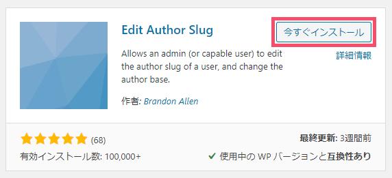 WordPressの「ユーザー名」漏洩対策。プラグイン「Edit Author Slug」の導入手順と設定方法 1-1-04