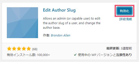 WordPressの「ユーザー名」漏洩対策。プラグイン「Edit Author Slug」の導入手順と設定方法 1-1-05
