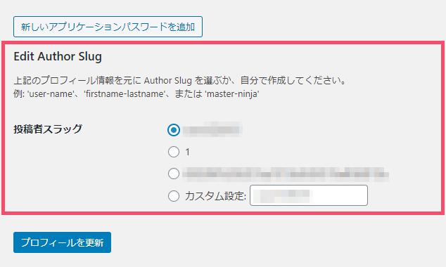 WordPressの「ユーザー名」漏洩対策。プラグイン「Edit Author Slug」の導入手順と設定方法 1-2-02