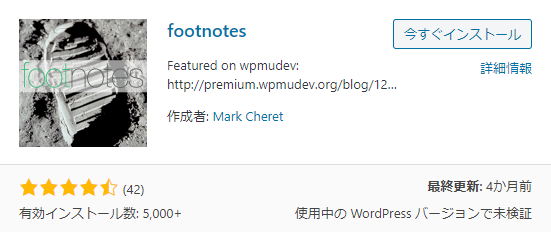 wp-footnotes-202001-icon