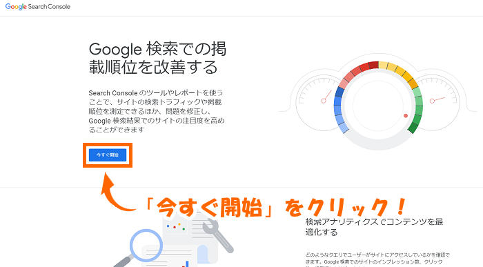 wp-google-search-console-202001_01