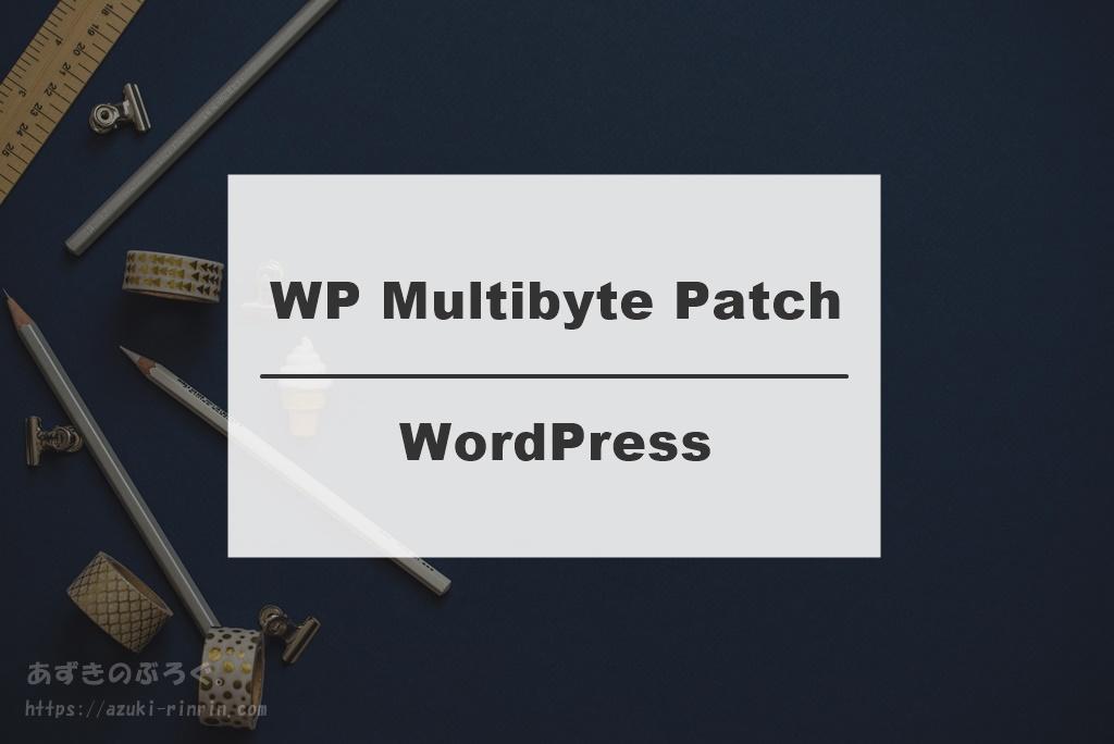 wp-multibyte-patch-202001-ec