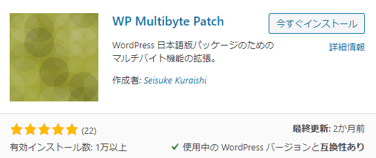 wp-multibyte-patch-202001-icon