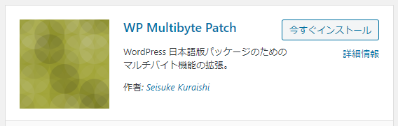 WordPressプラグイン「WP Multibyte Patch」とは?導入手順と使い方 1-2-01