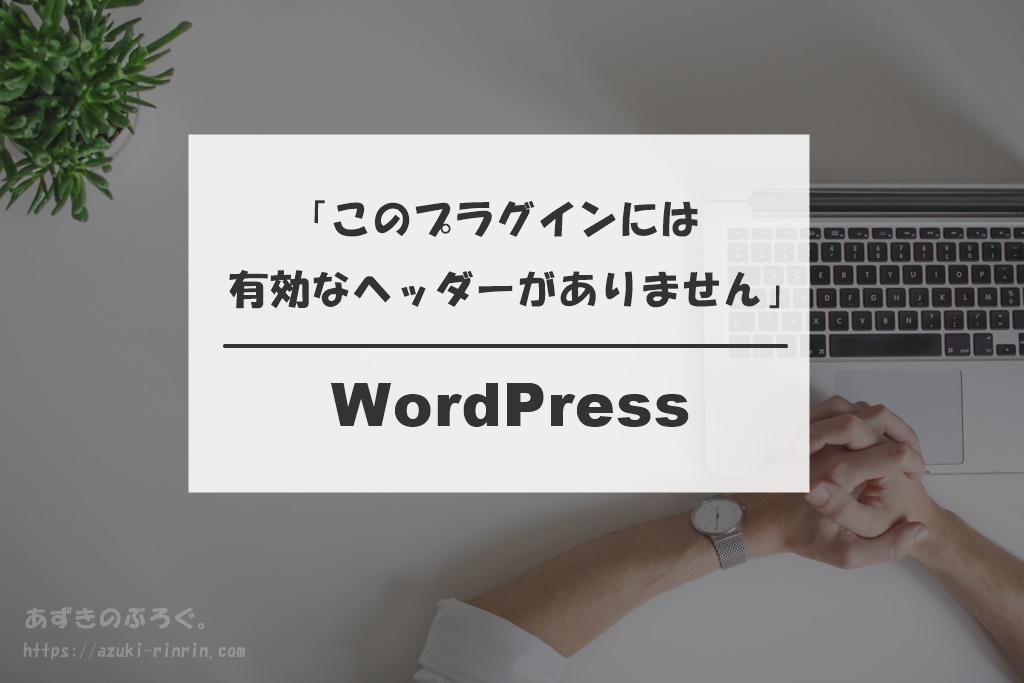 wp-plugin-error-header-202001-ec
