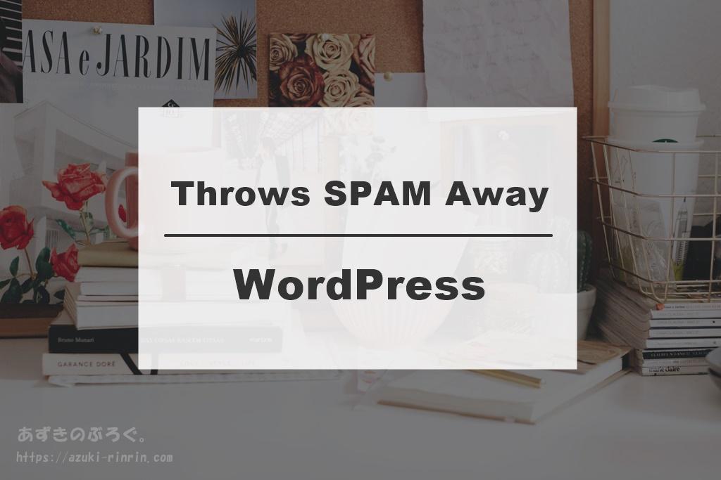 wp-throws-spam-away-202001-ec