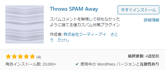 wp-throws-spam-away-202001-icon