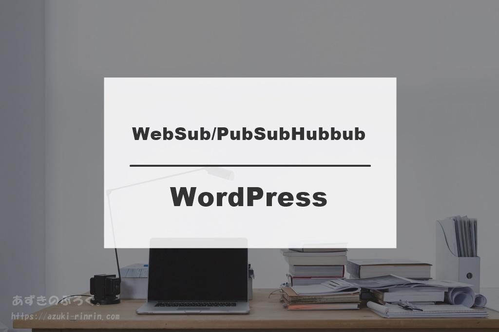 wp-websub-pubsub-hubbub-202001-ec