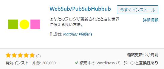 wp-websub-pubsub-hubbub-202001-icon