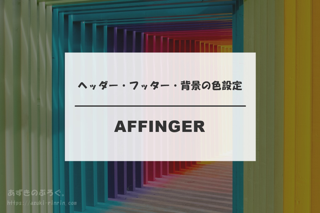 affinger-color-setting-base-202002_ec
