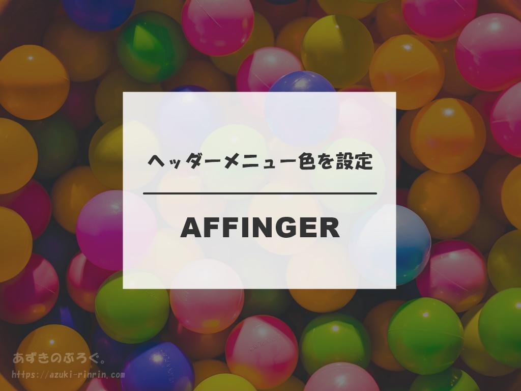 affinger-color-setting-header-menu-202002-ec