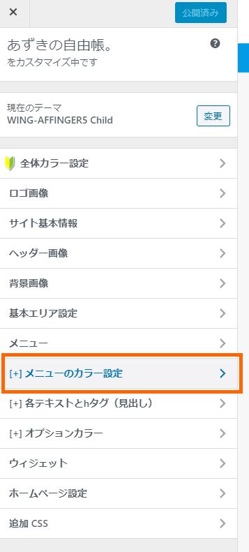 affinger-color-setting-header-menu-20200217_top-02
