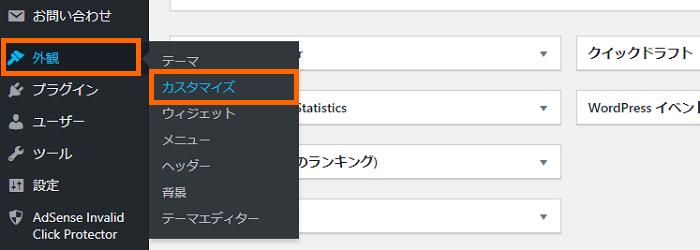 affinger-color-setting-widget-20200217_01