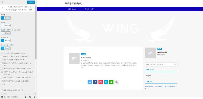 affinger-color-setting-widget-20200217_04
