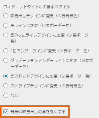 affinger-color-setting-widget-20200217_14