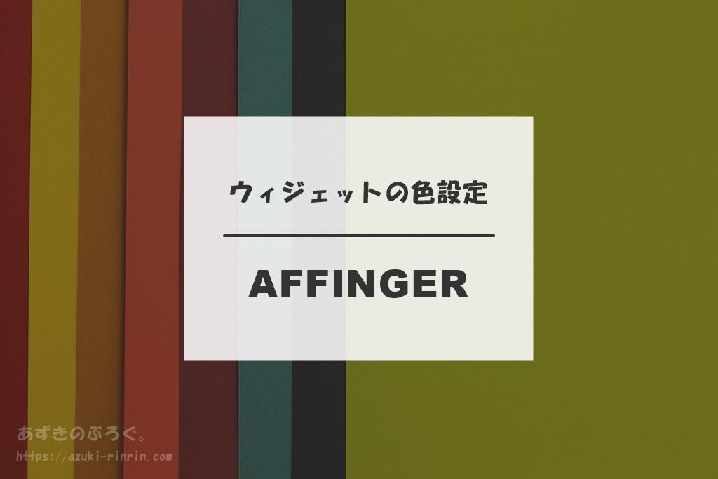 affinger-color-setting-widget-20200217_ec