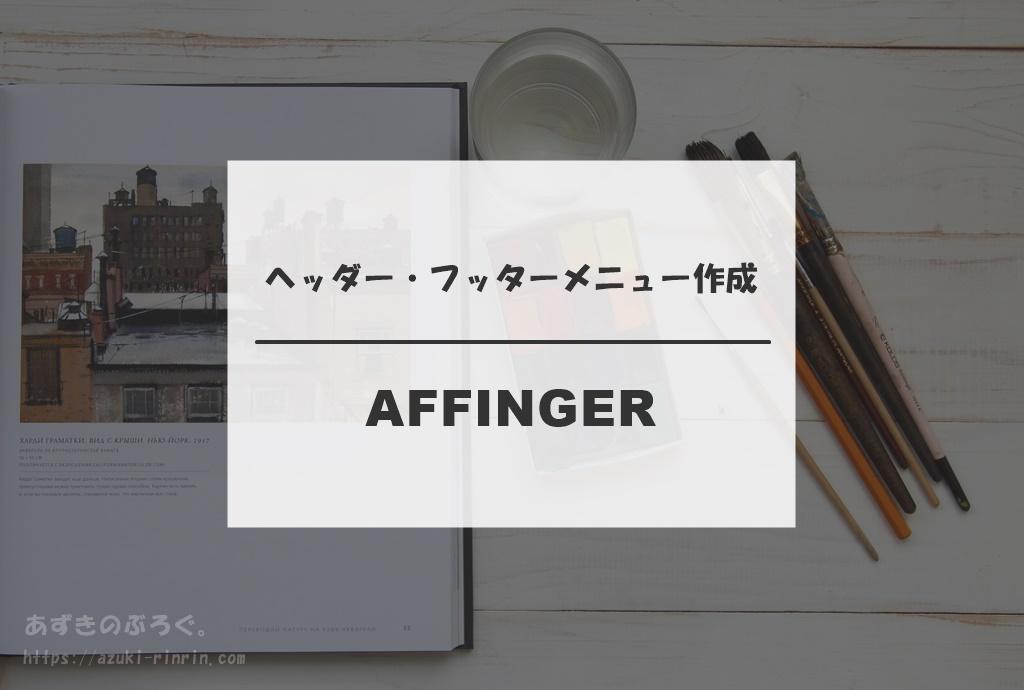 affinger-menu-setting-20200228_ec
