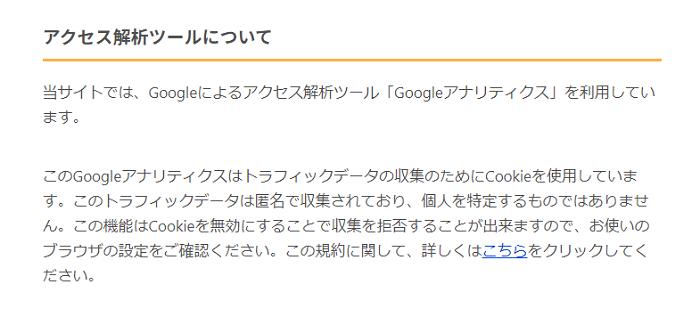 ブログ_プライバシーポリシー&免責事項の要点と作成例_1-04-01