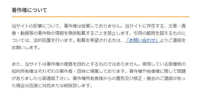 ブログ_プライバシーポリシー&免責事項の要点と作成例_1-05-01