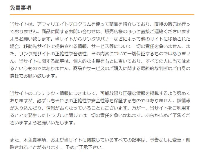 ブログ_プライバシーポリシー&免責事項の要点と作成例_1-07-01