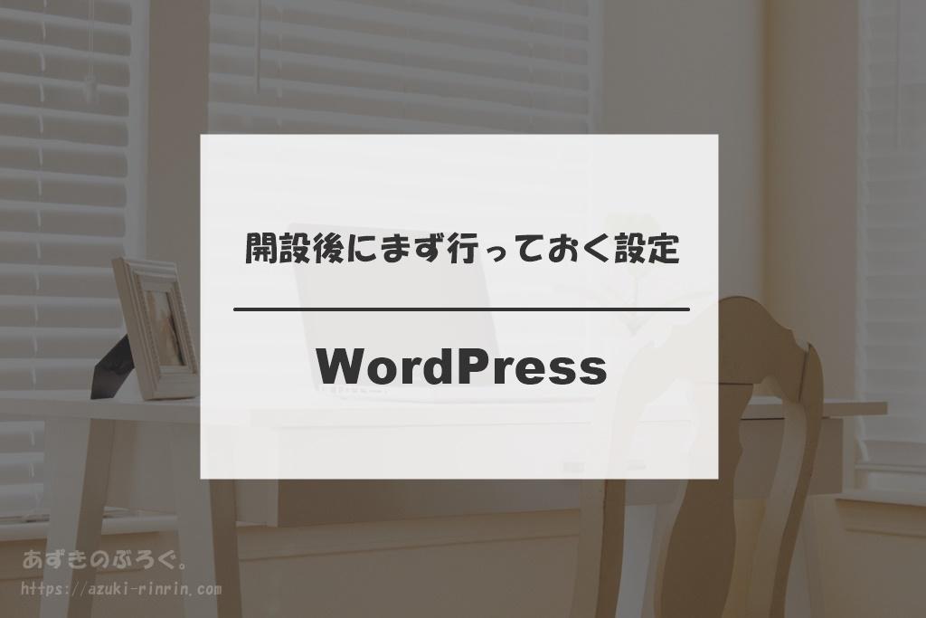 wordpress-first-setting-top-202002-ec