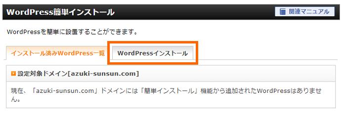 wordpress-install-xs-202001_1-03