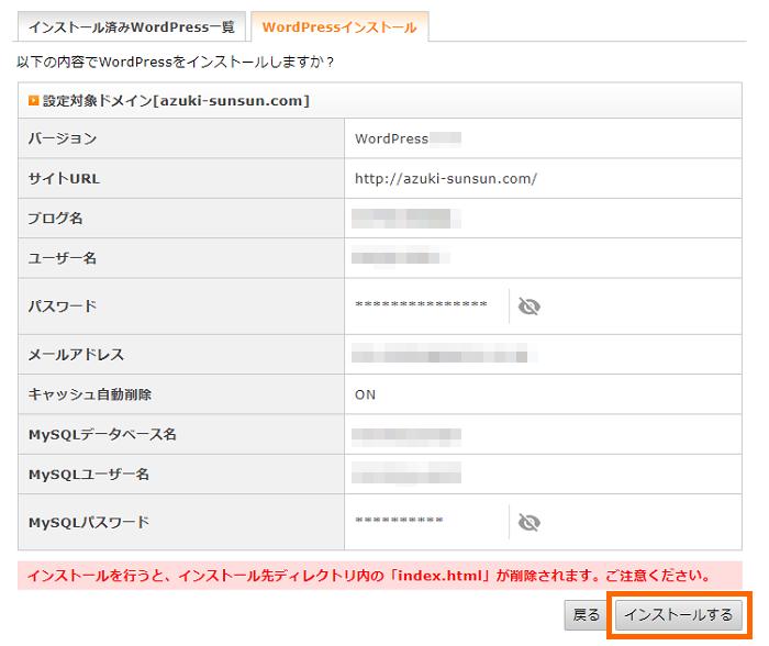 wordpress-install-xs-202001_1-05