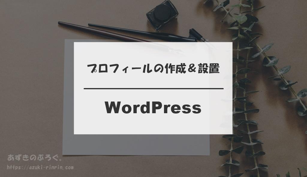 wp-affinger-profile-sidebar-202002-ec