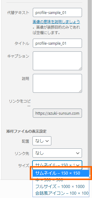 wp-affinger-profile-sidebar-202002_1-14