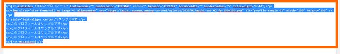 wp-affinger-profile-sidebar-202002_1-20