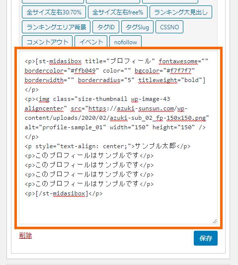 wp-affinger-profile-sidebar-202002_2-06