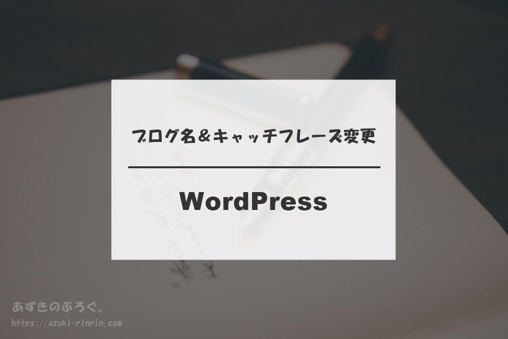 wp-blog-title-setting-202002-ec