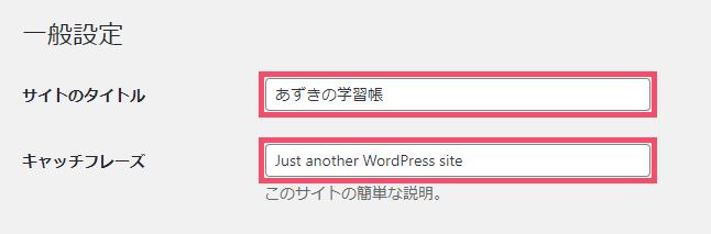 WordPress「ブログタイトル&キャッチフレーズ設定」の変更手順 1-02
