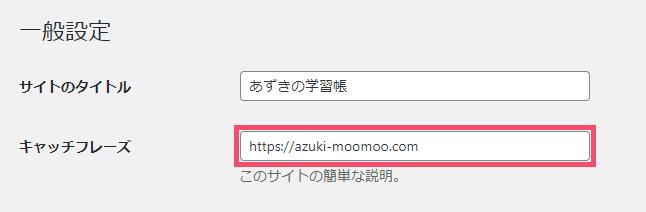 WordPress「ブログタイトル&キャッチフレーズ設定」の変更手順 1-03